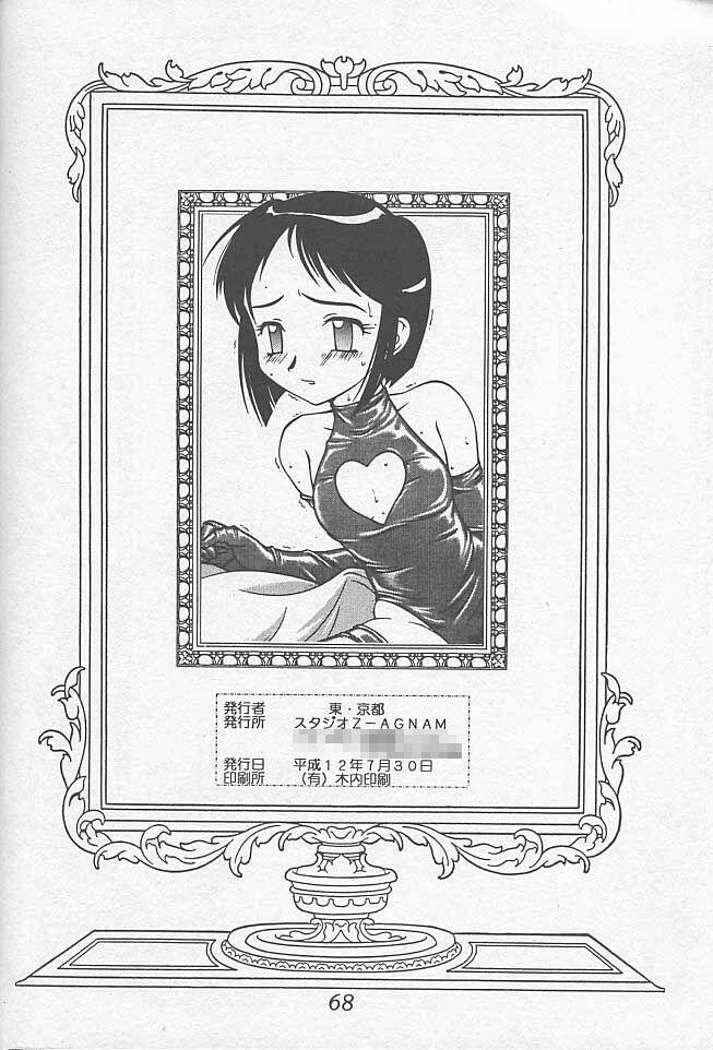 Meika Azumaya Vol.7 69