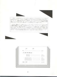 大唐西域記 3
