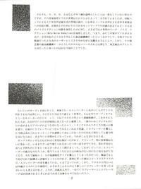 大唐西域記 4