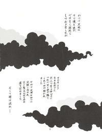 大唐西域記 5