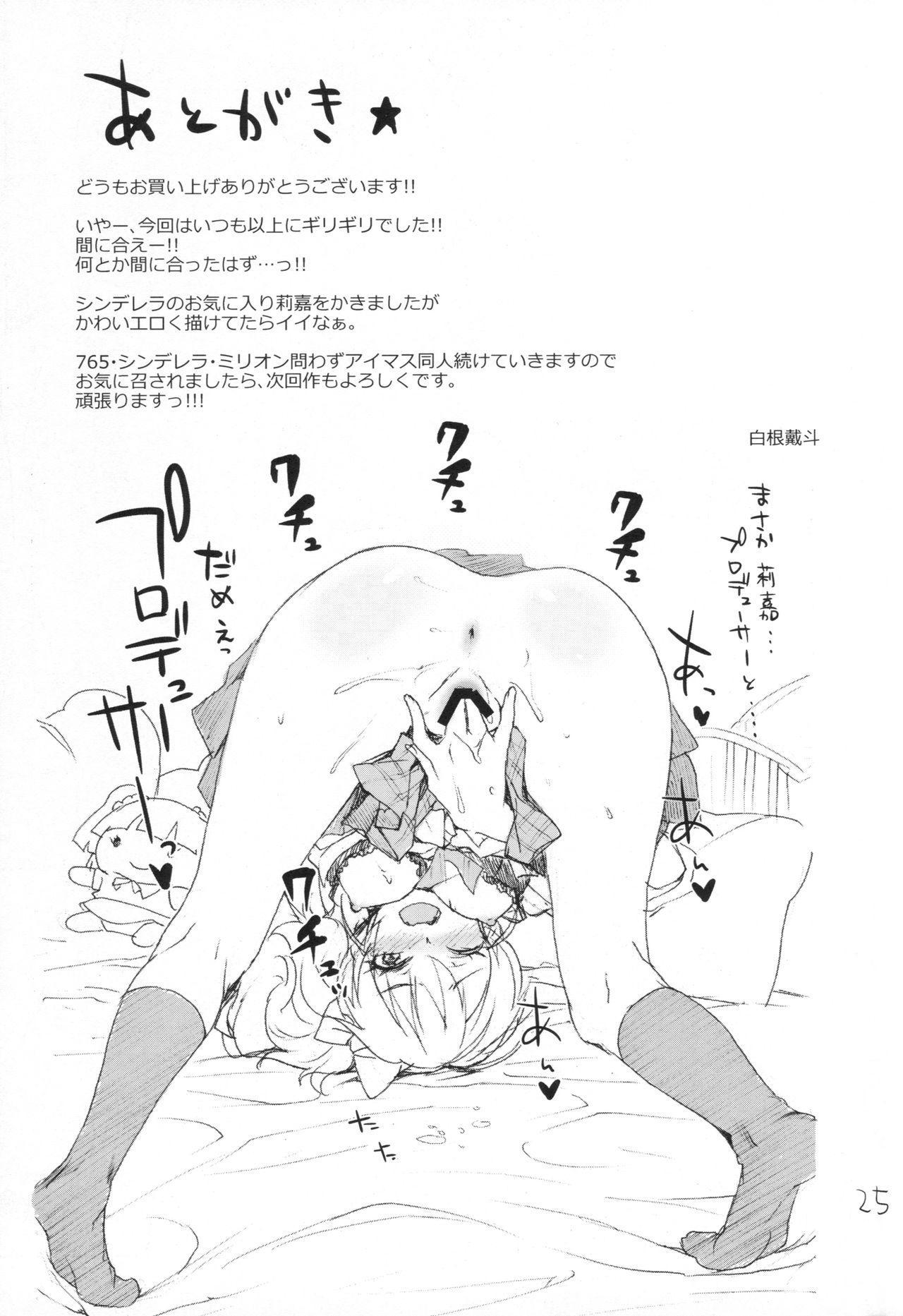 Naisho no Gao Gao Ecchi 23