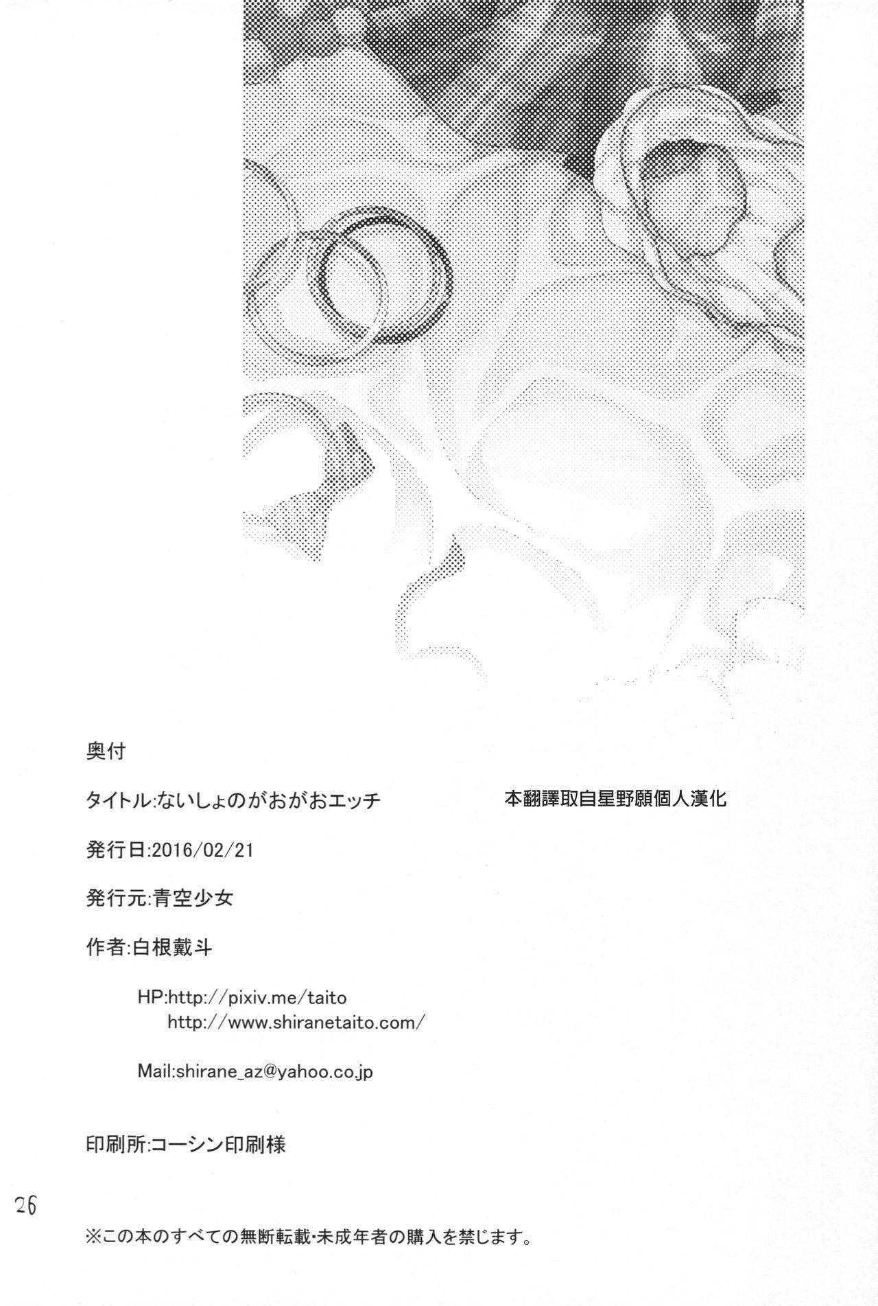 Naisho no Gao Gao Ecchi 24