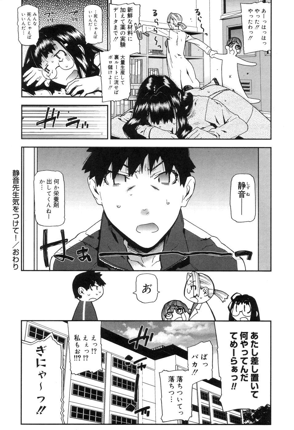 Onee-chan to issho 125