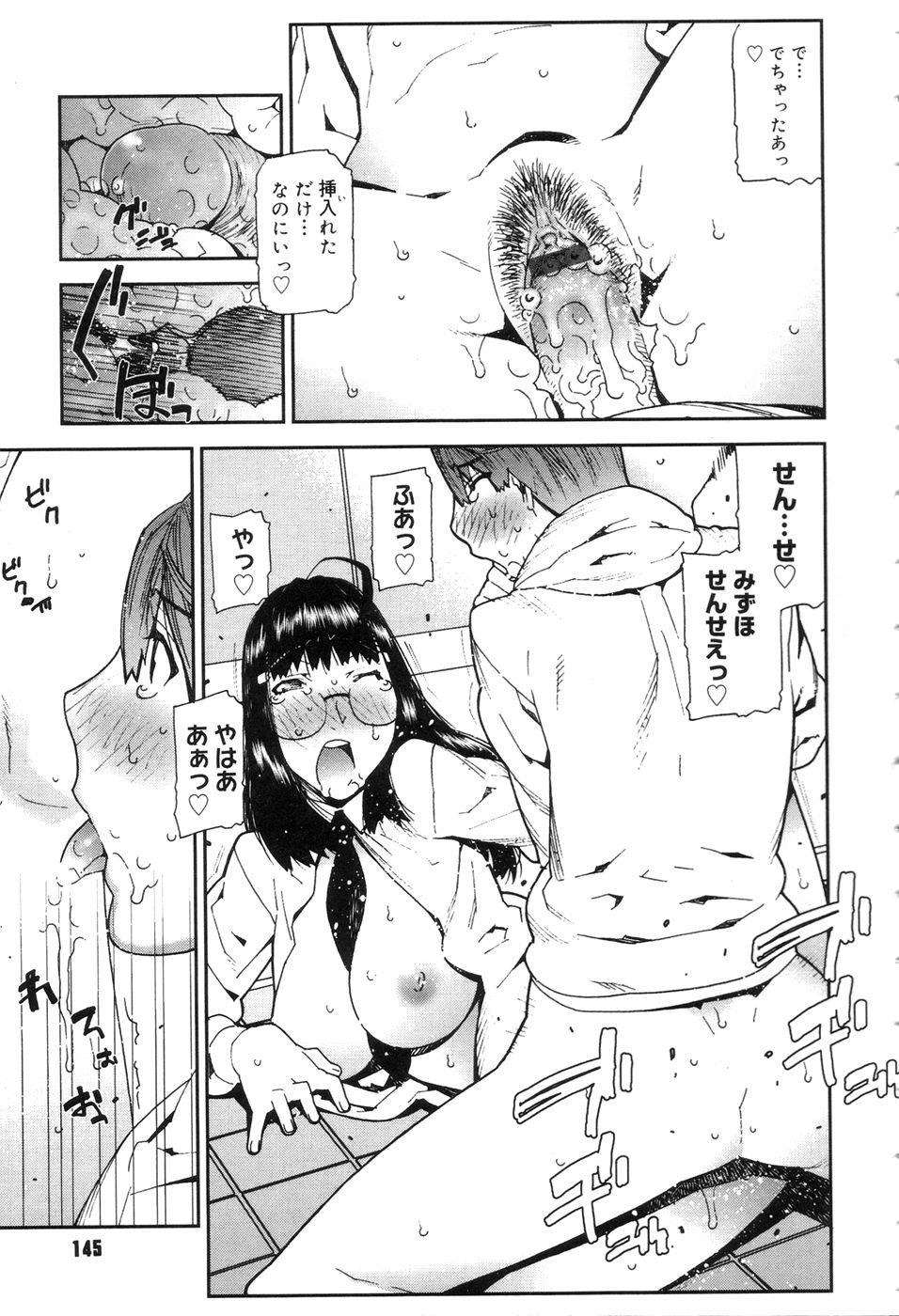 Onee-chan to issho 146