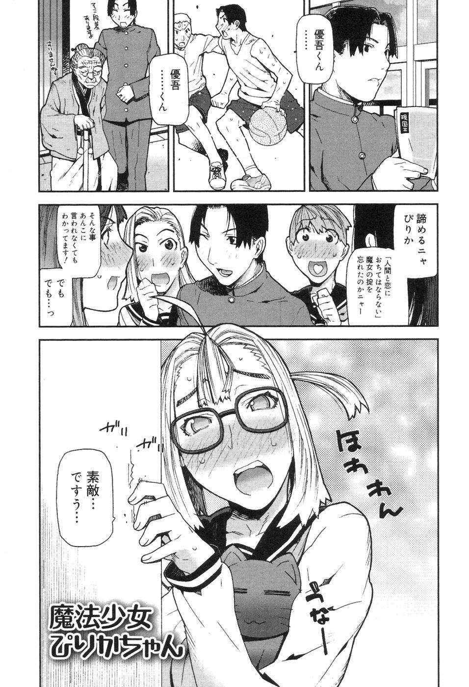 Onee-chan to issho 154