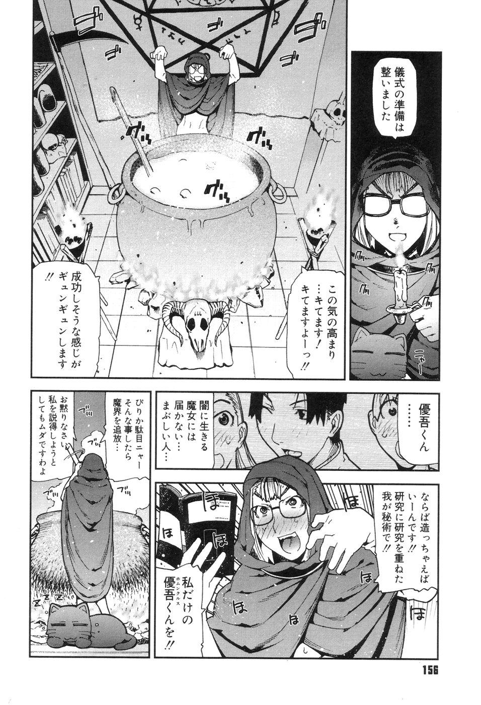Onee-chan to issho 157