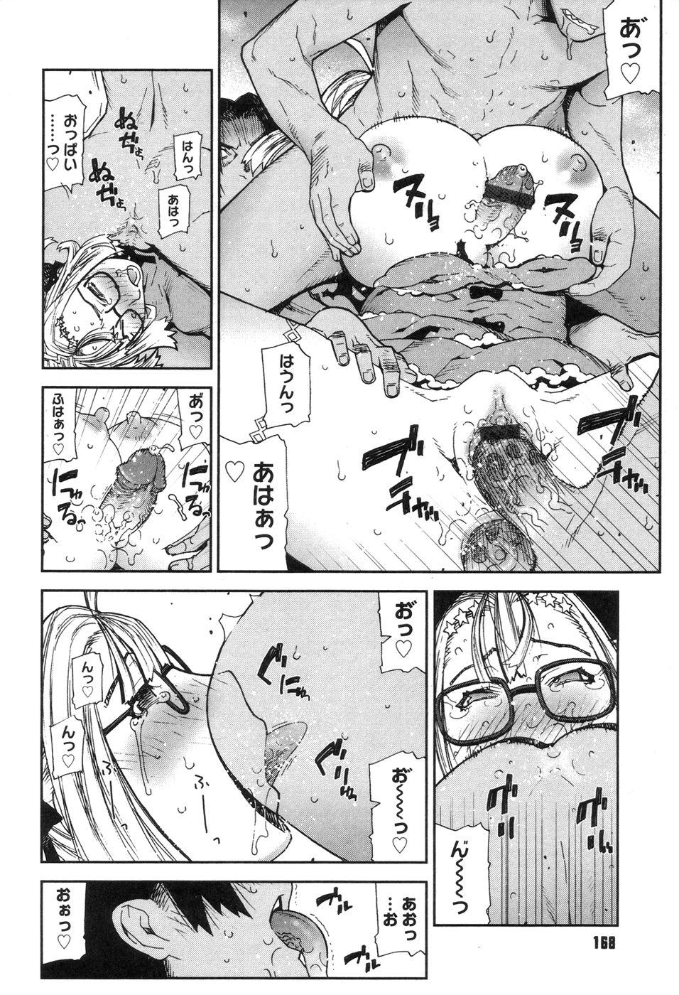 Onee-chan to issho 169