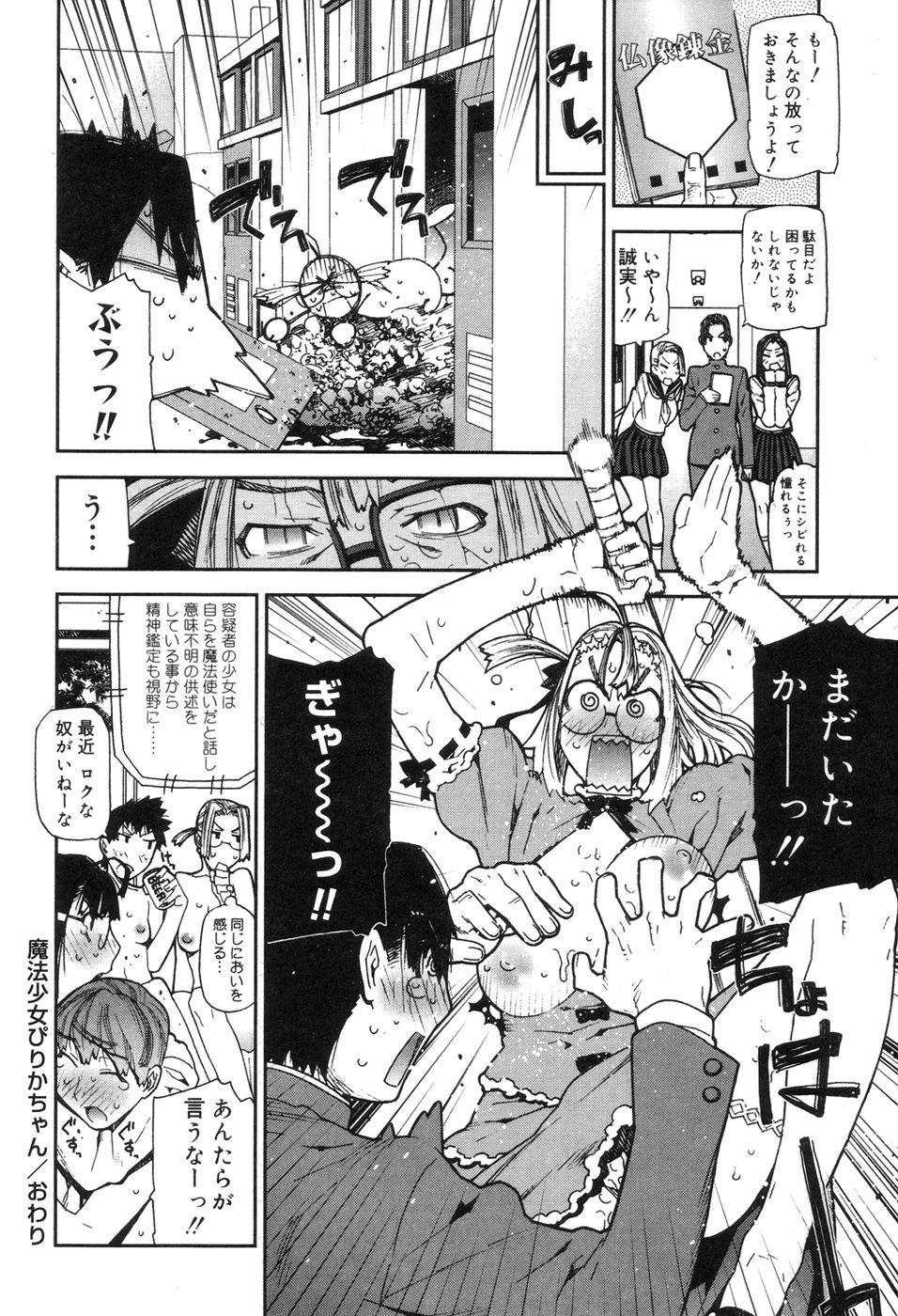Onee-chan to issho 173