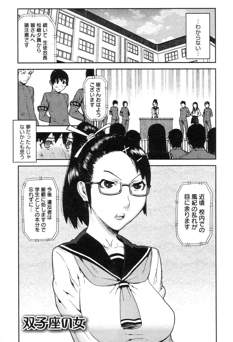 Onee-chan to issho 174