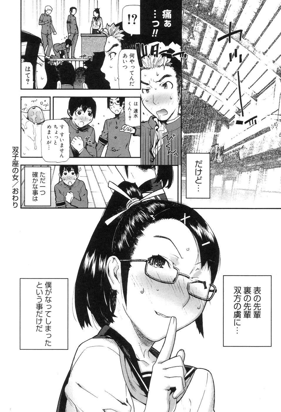 Onee-chan to issho 197
