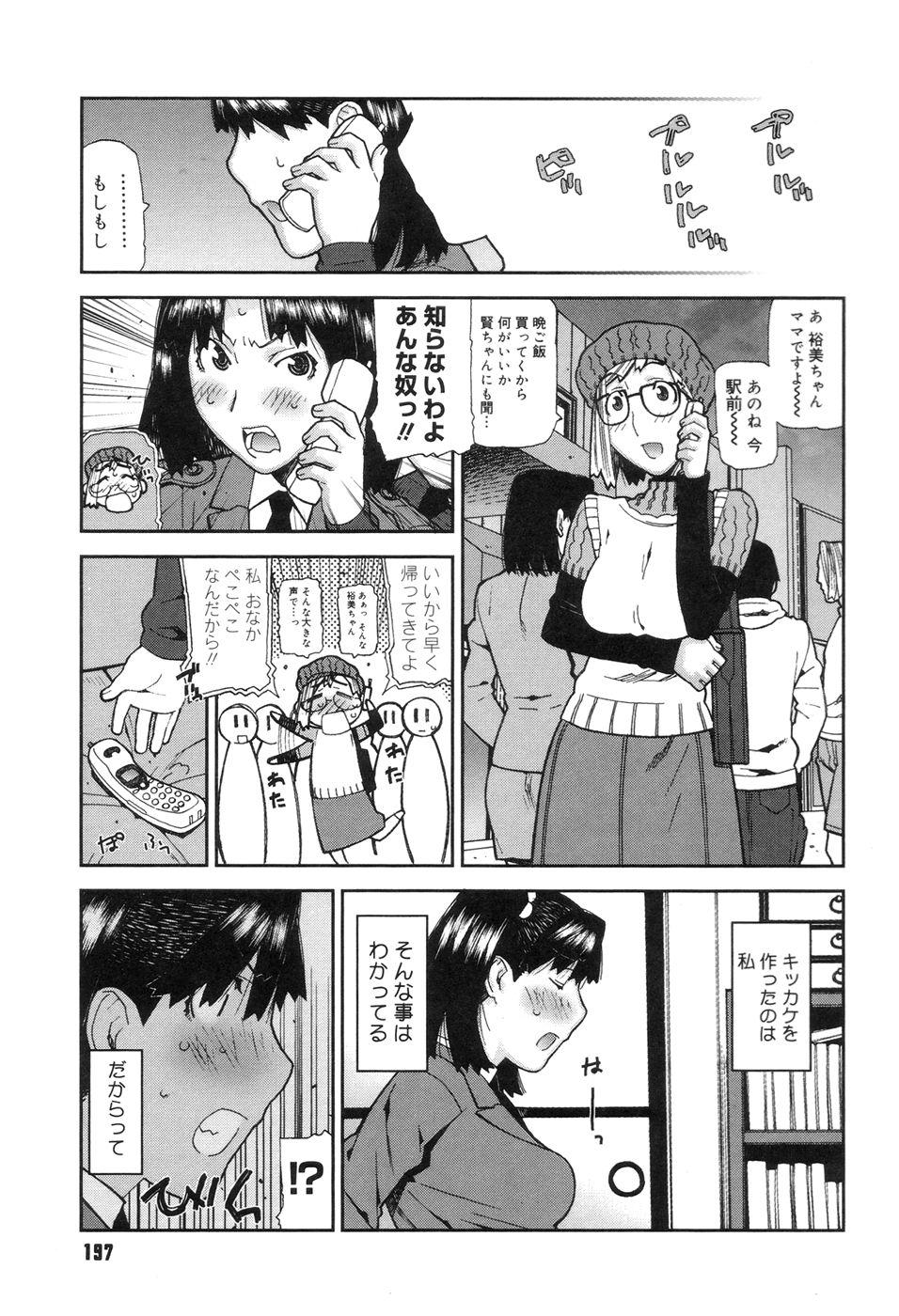 Onee-chan to issho 198