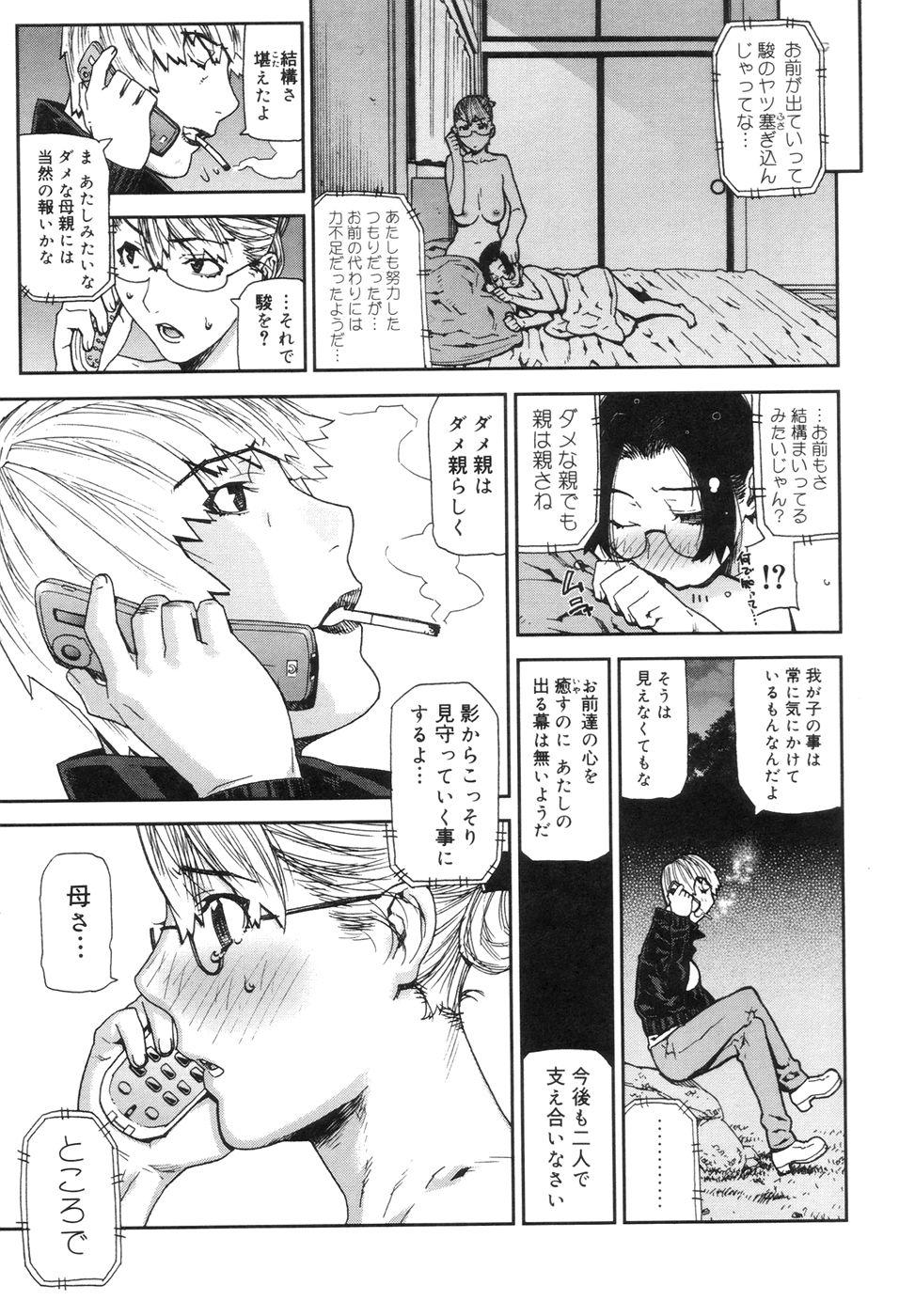 Onee-chan to issho 32
