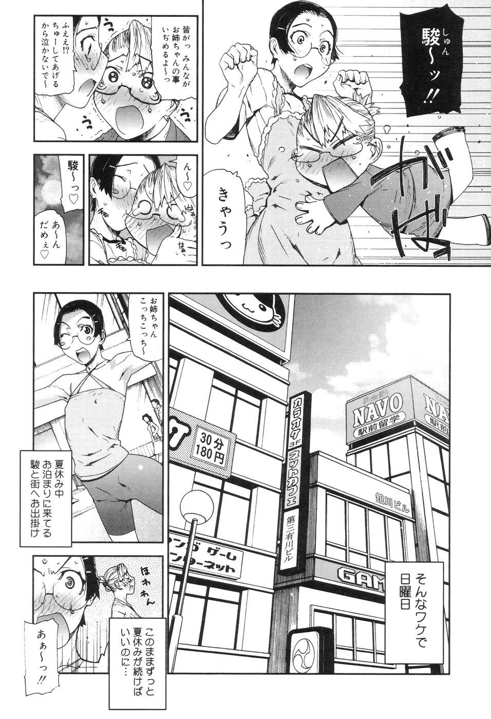 Onee-chan to issho 35