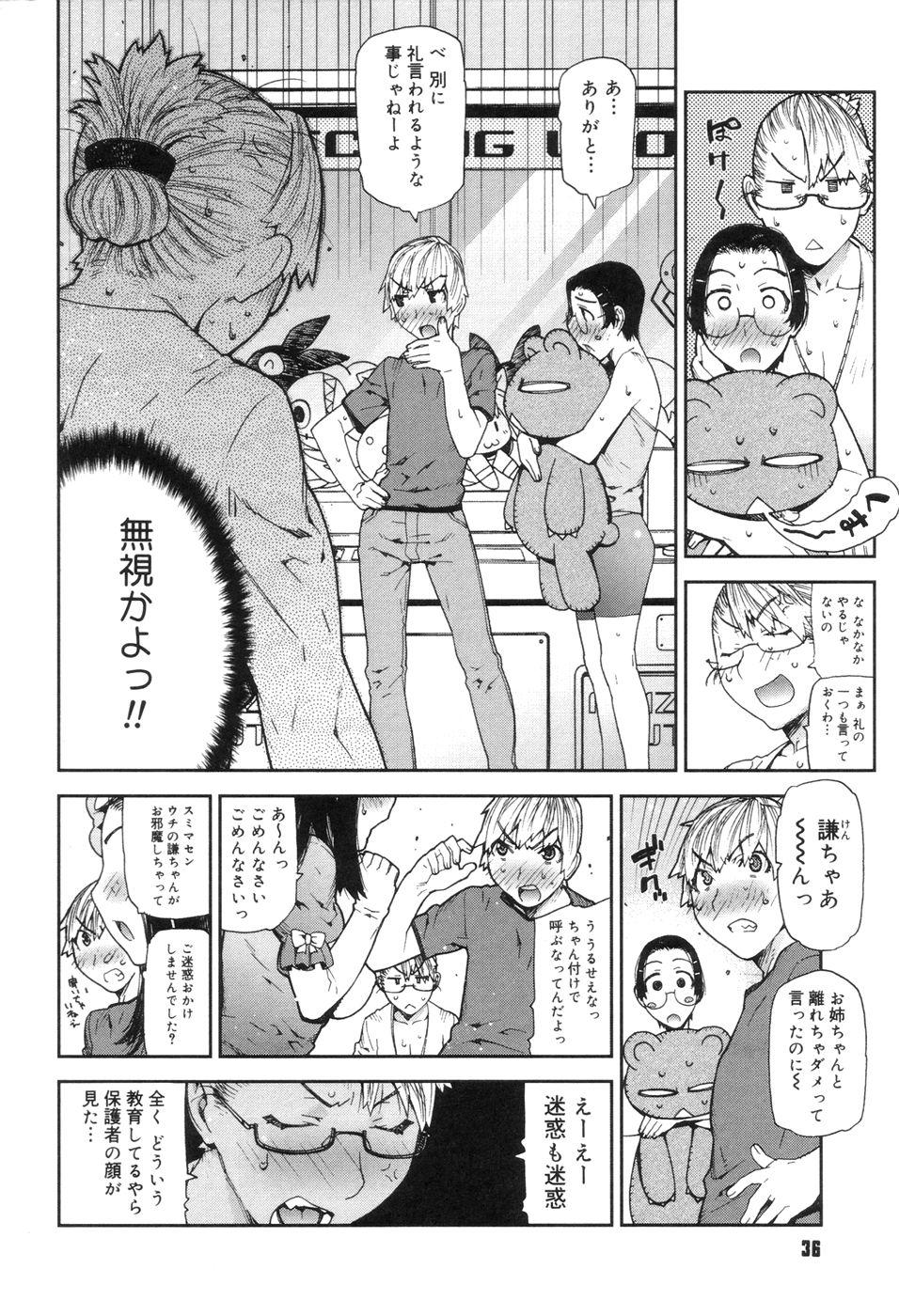 Onee-chan to issho 37