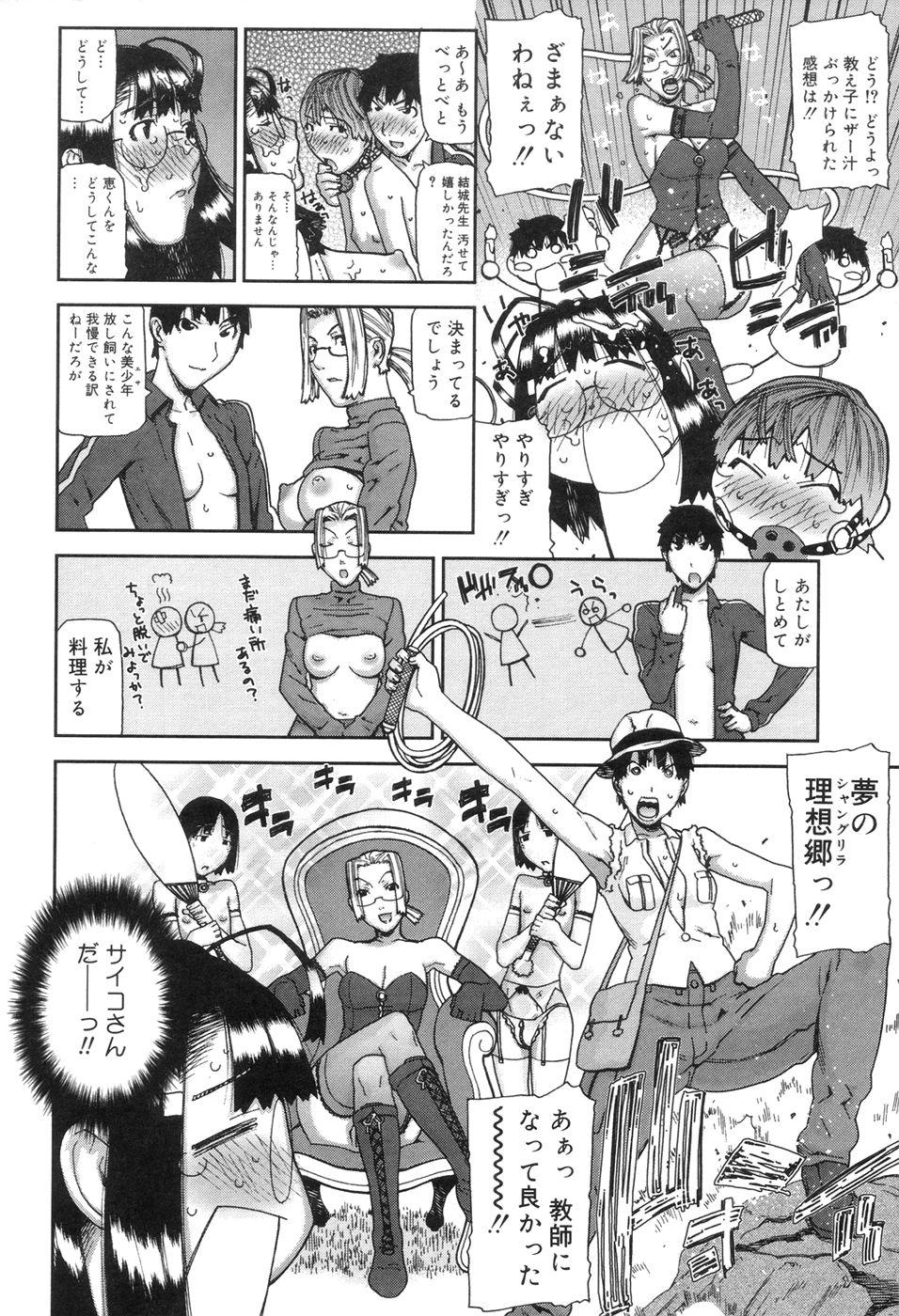 Onee-chan to issho 65