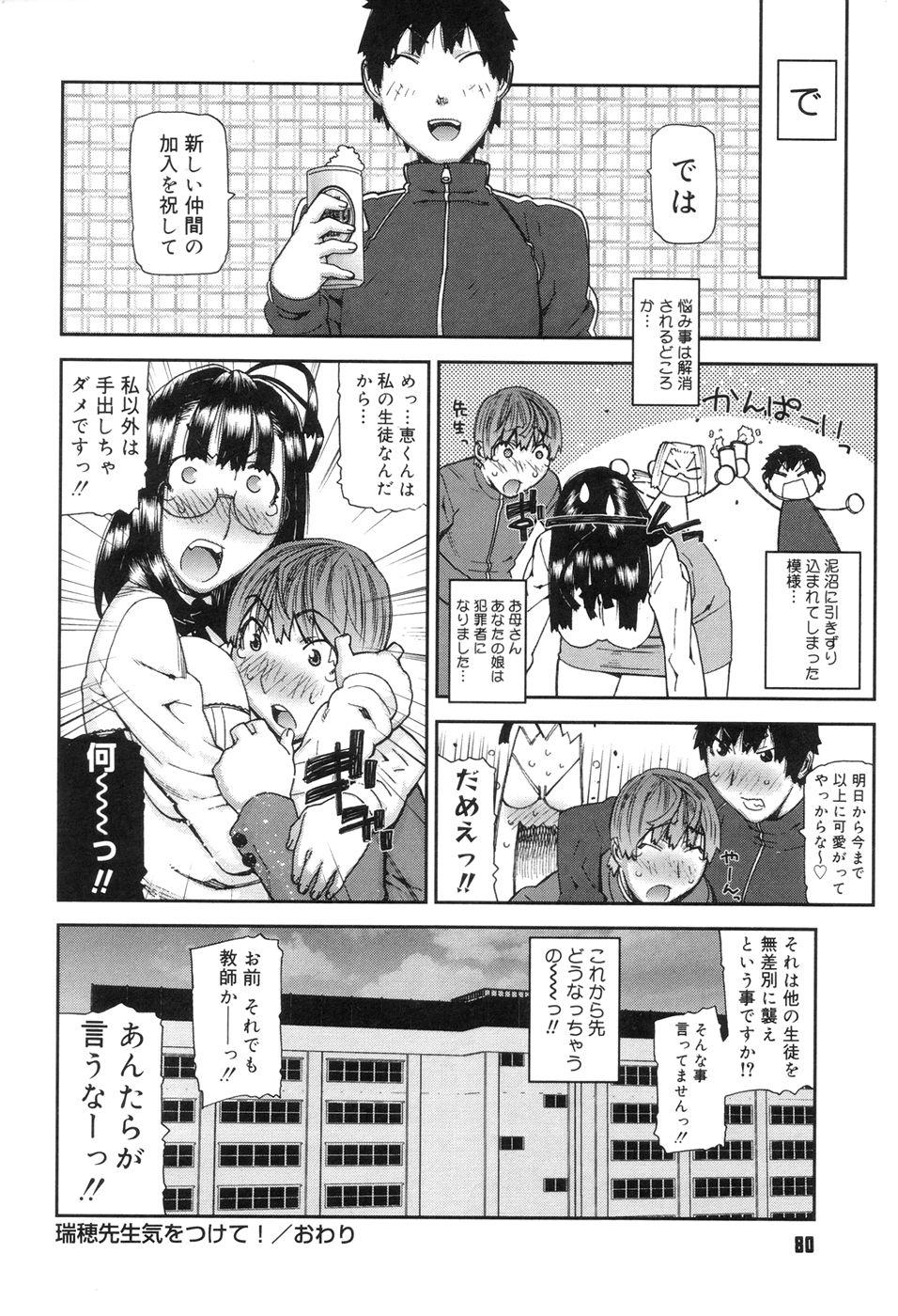 Onee-chan to issho 81