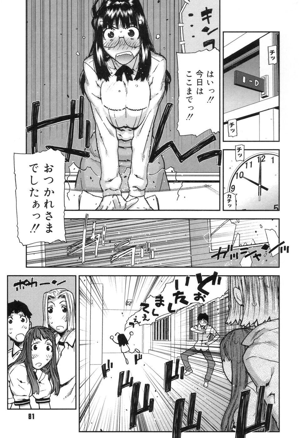 Onee-chan to issho 82