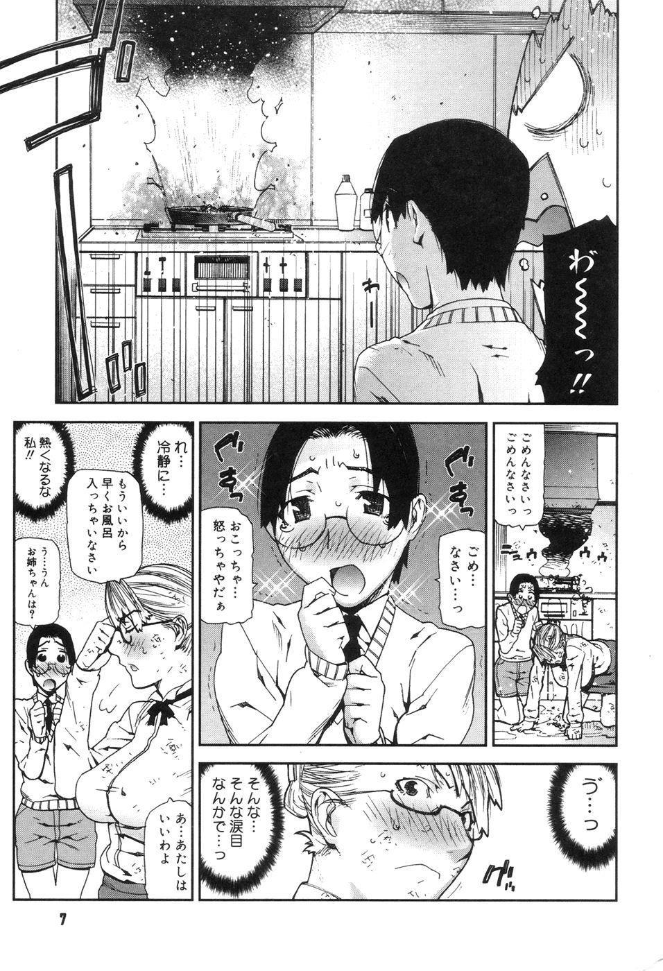 Onee-chan to issho 8