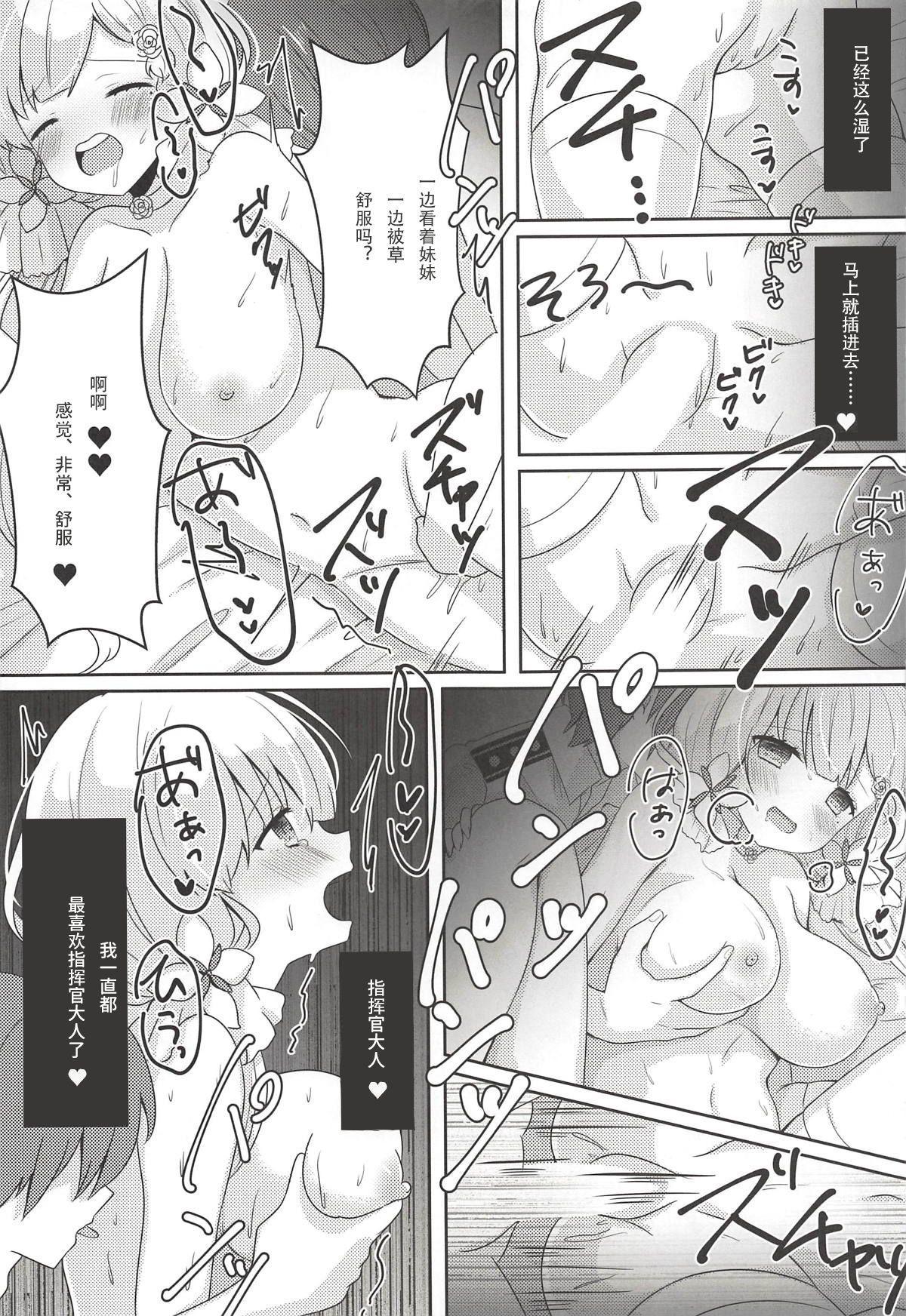 Hanayome no Tonari de 9