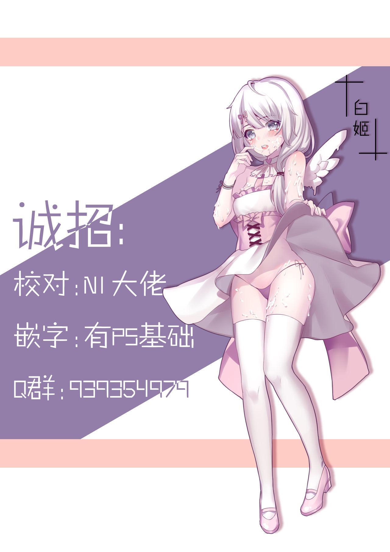 Hanayome no Tonari de 16