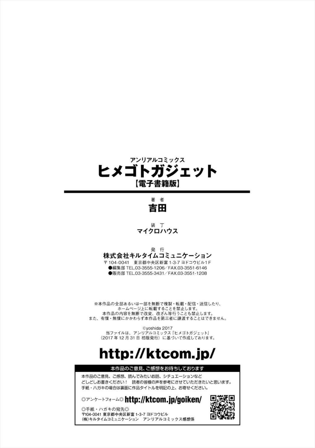 Himegoto Gadget 173
