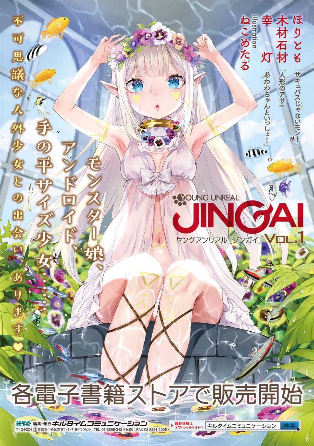 Himegoto Gadget 179