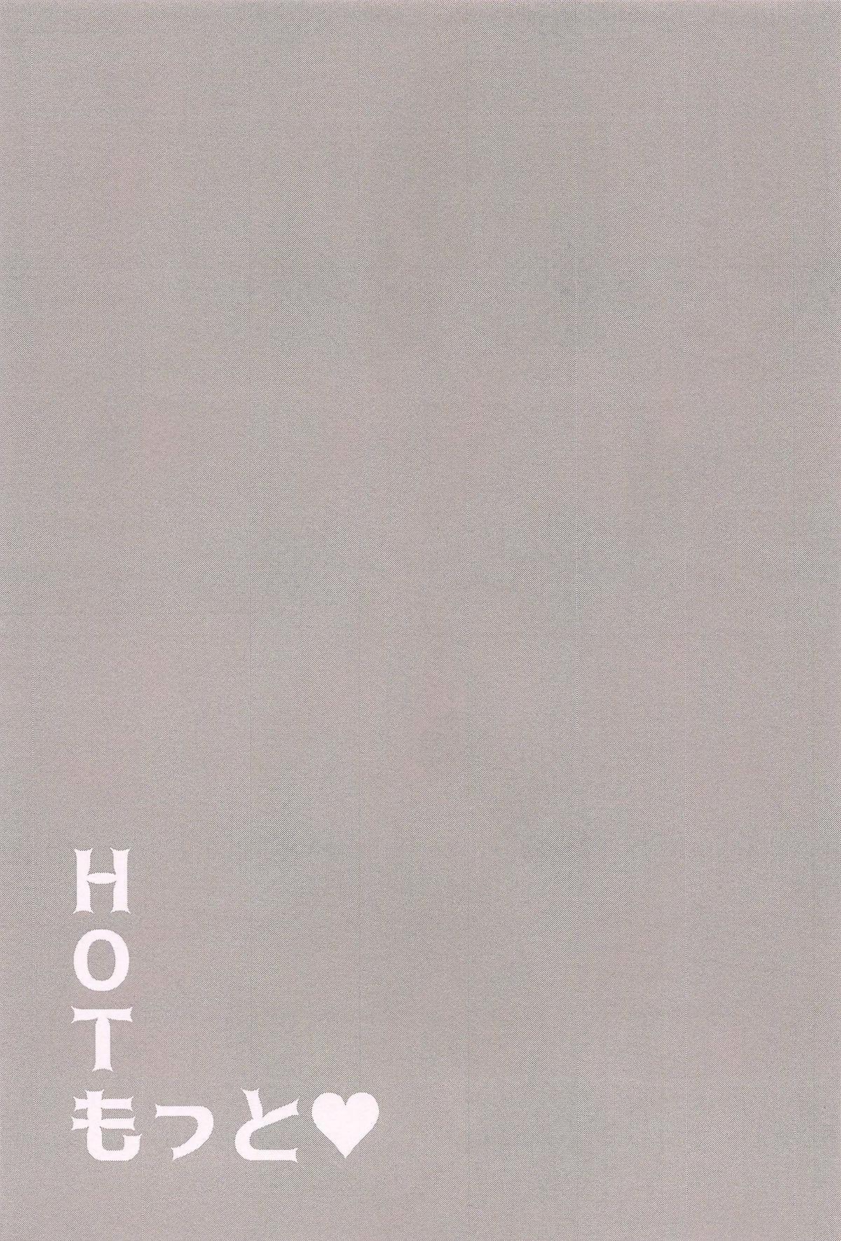 HOT Motto 17
