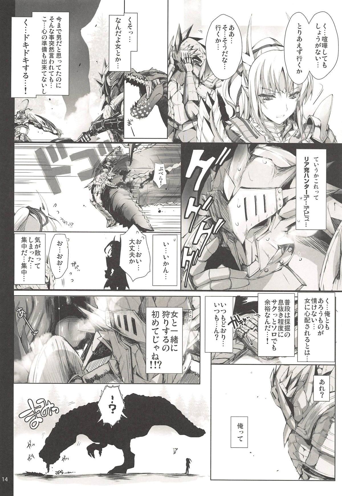 Monhan no Erohon G3 11→14+Juuhi+Omakebon Soushuuhen 13