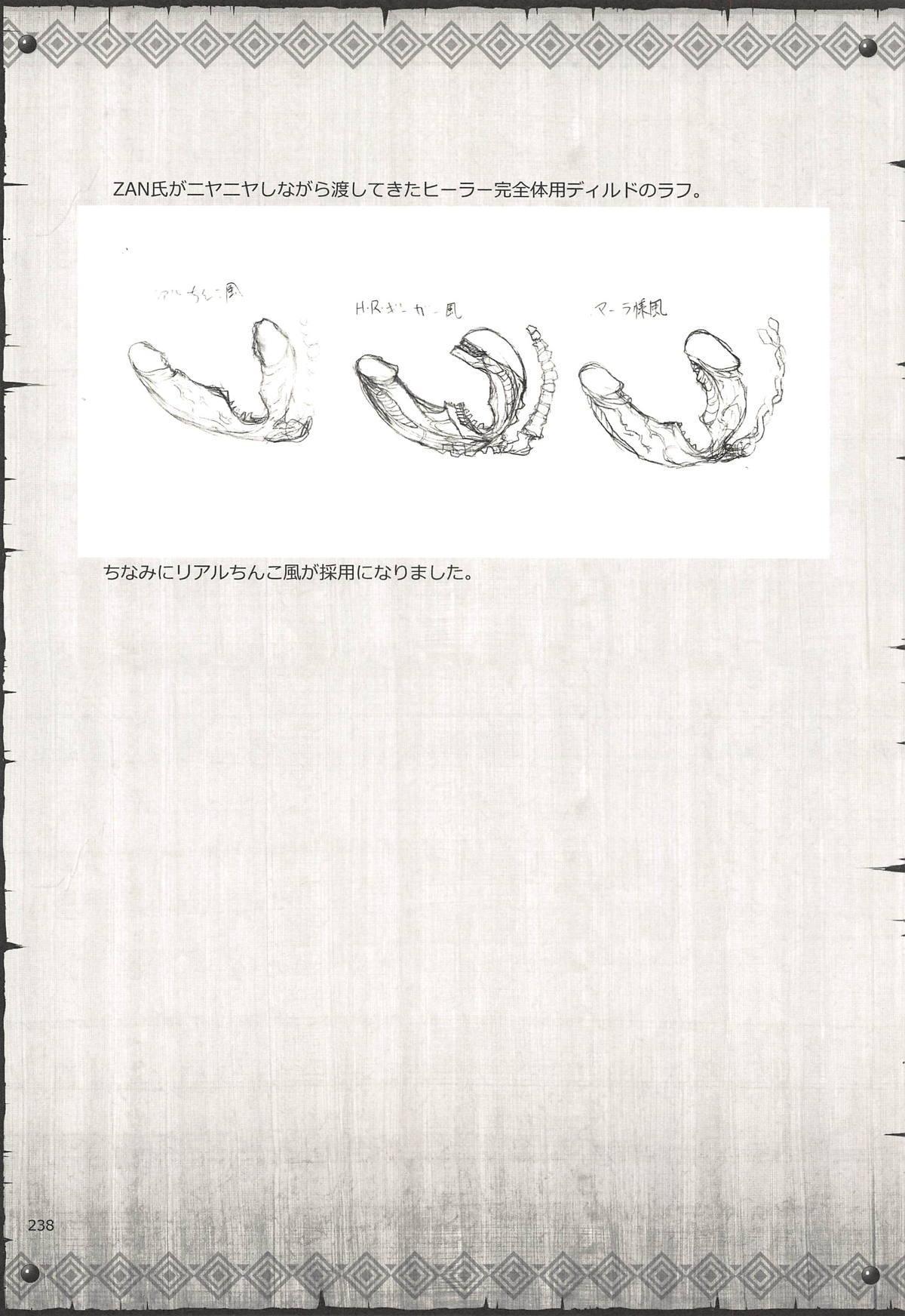 Monhan no Erohon G3 11→14+Juuhi+Omakebon Soushuuhen 235