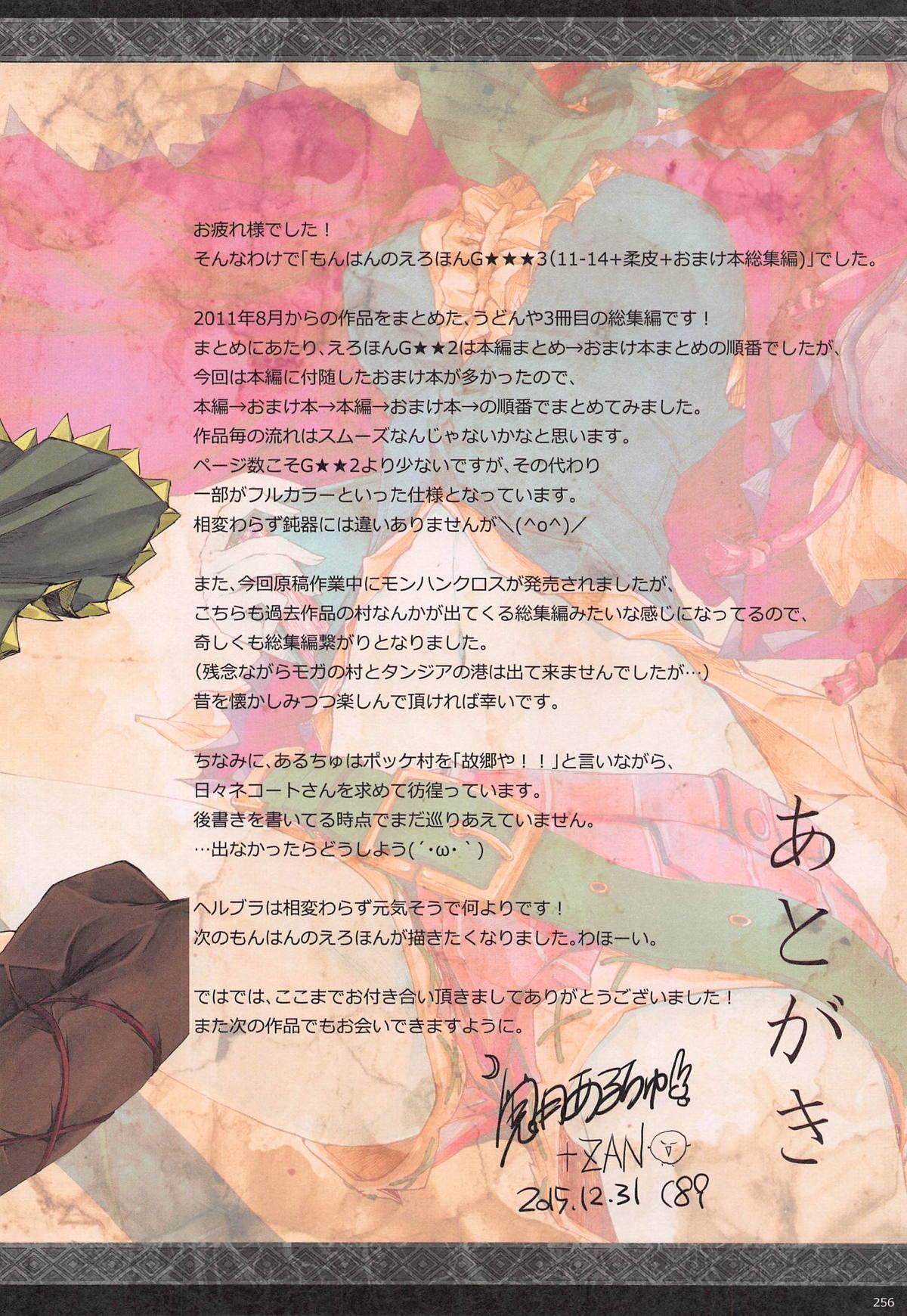 Monhan no Erohon G3 11→14+Juuhi+Omakebon Soushuuhen 253