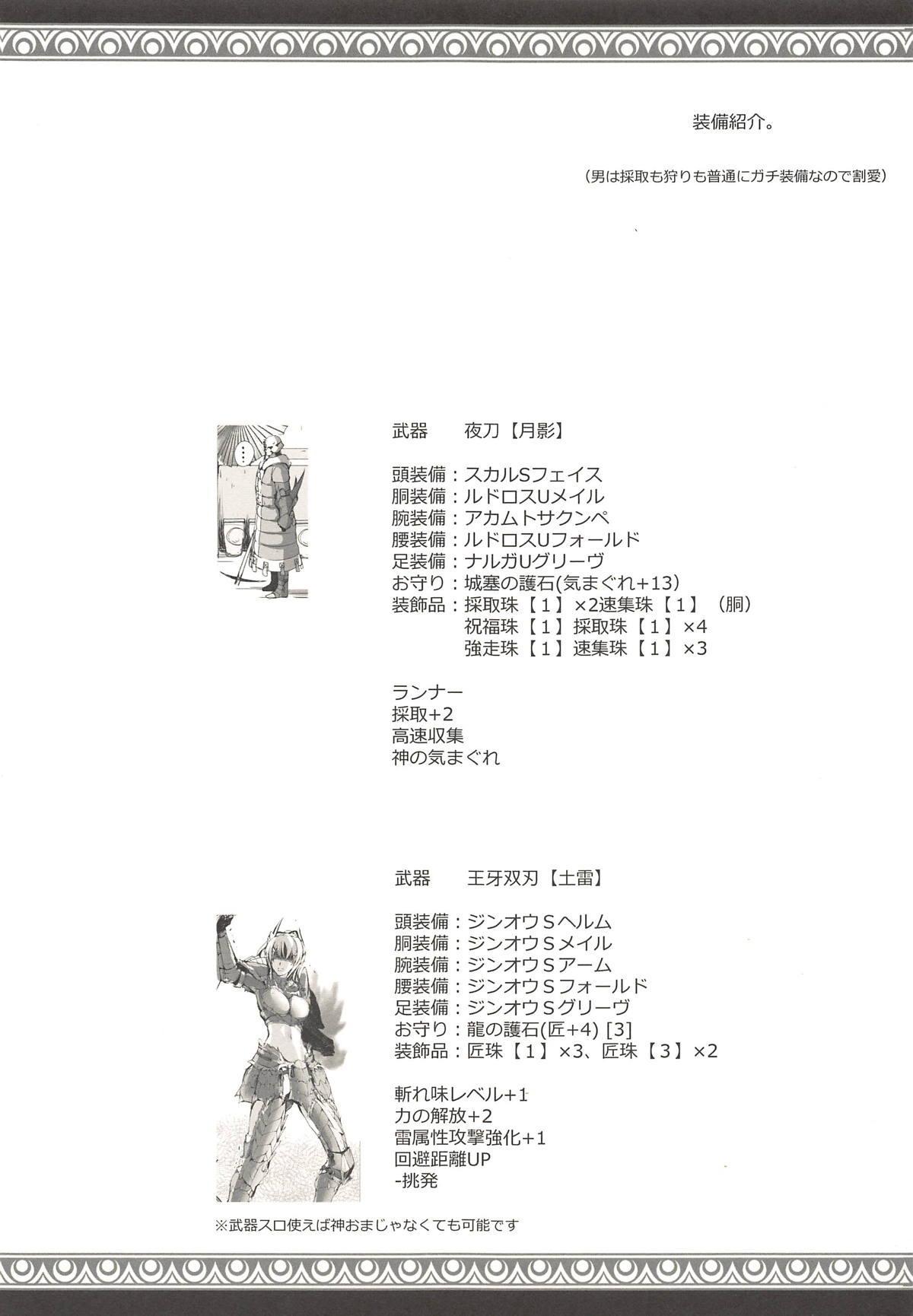 Monhan no Erohon G3 11→14+Juuhi+Omakebon Soushuuhen 48