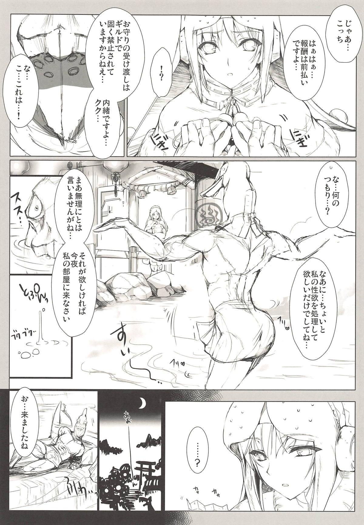 Monhan no Erohon G3 11→14+Juuhi+Omakebon Soushuuhen 51