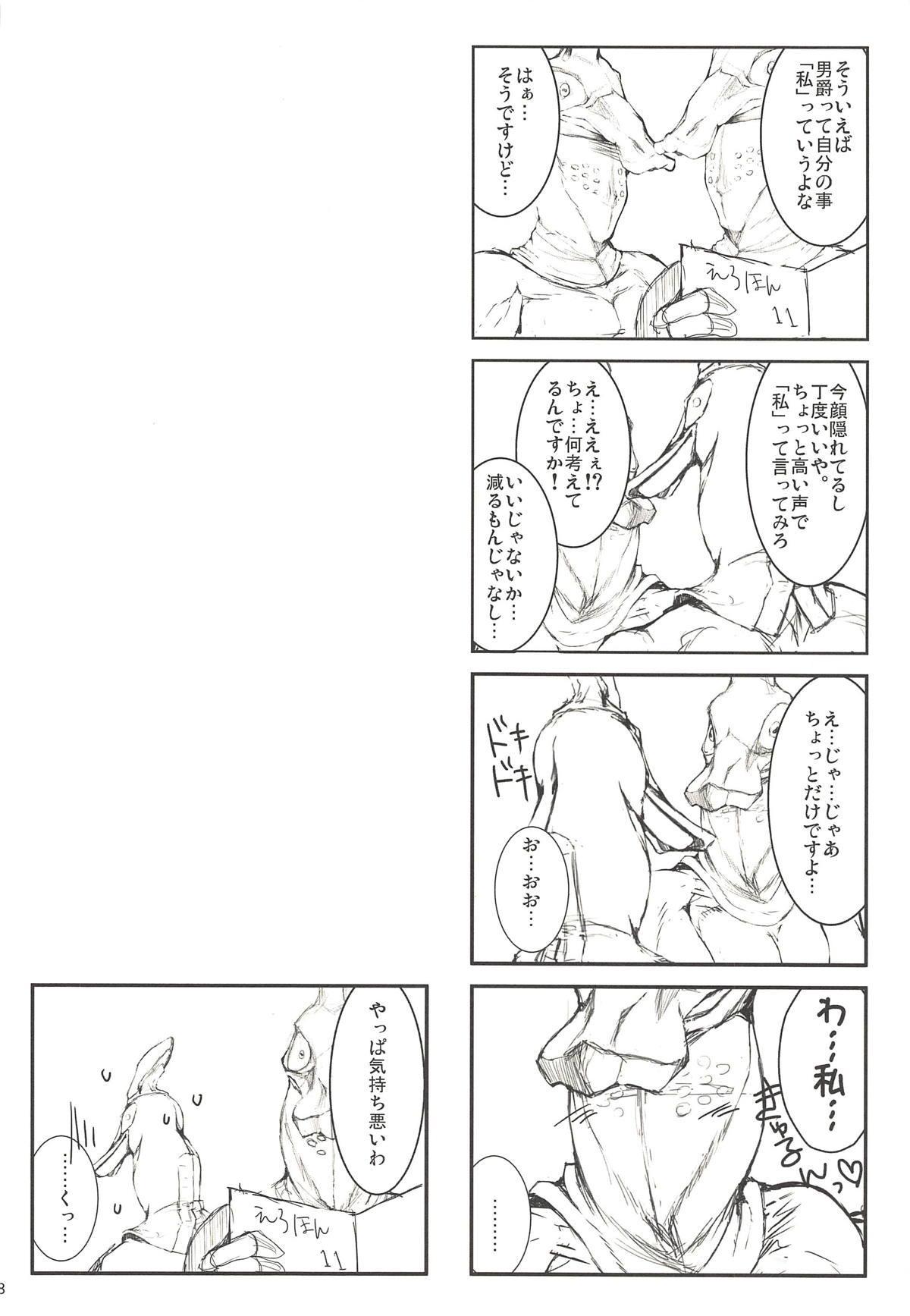 Monhan no Erohon G3 11→14+Juuhi+Omakebon Soushuuhen 56