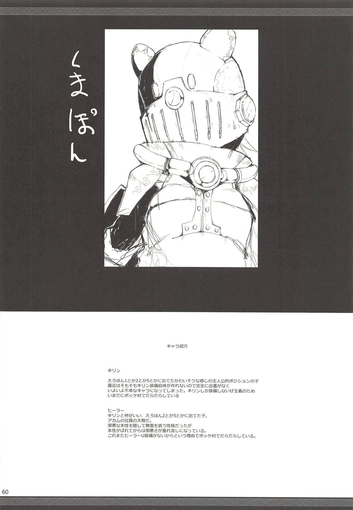 Monhan no Erohon G3 11→14+Juuhi+Omakebon Soushuuhen 58