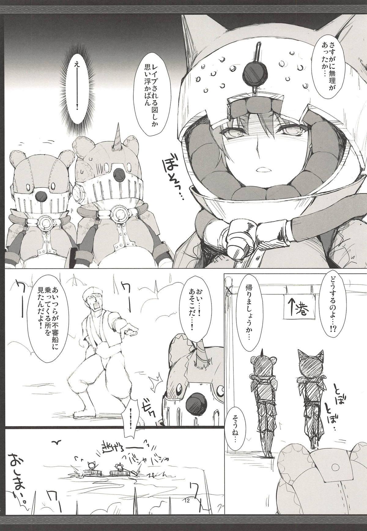 Monhan no Erohon G3 11→14+Juuhi+Omakebon Soushuuhen 66