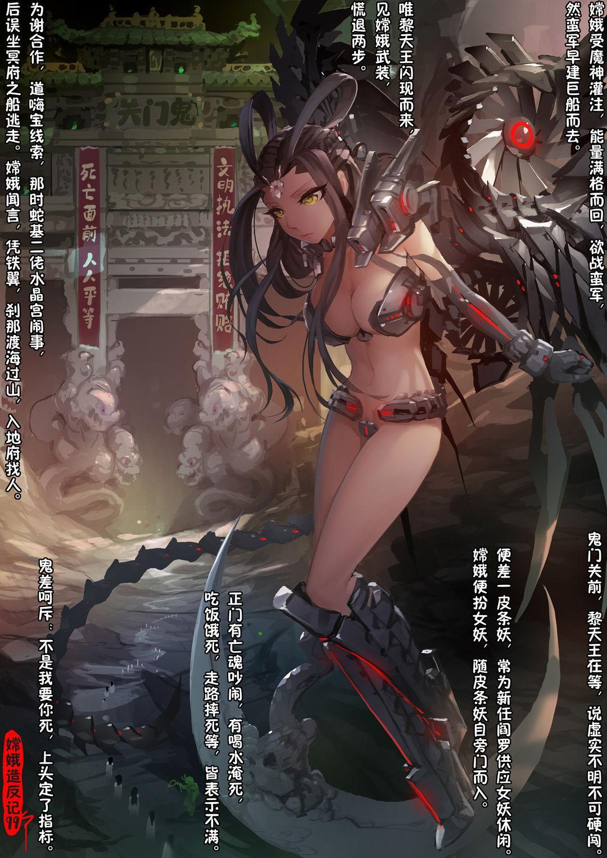 A Rebel's Journey:  Chang'e 109