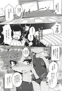 Natsu to Myxa to Sukumizu to 9