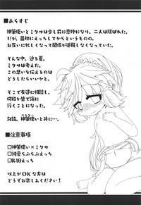 Natsu to Myxa to Sukumizu to 2