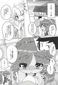 Natsu to Myxa to Sukumizu to 8