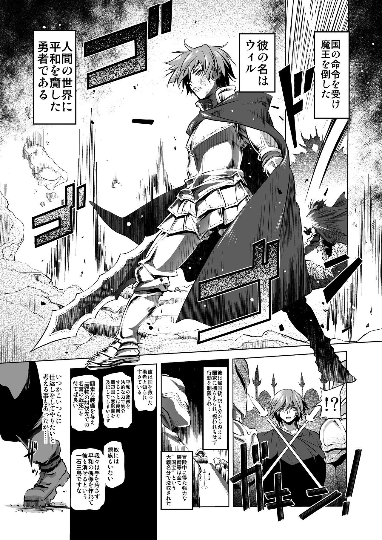 Okinodoku desu ga Bouken no Sho wa Kiete Shimaimashita 1