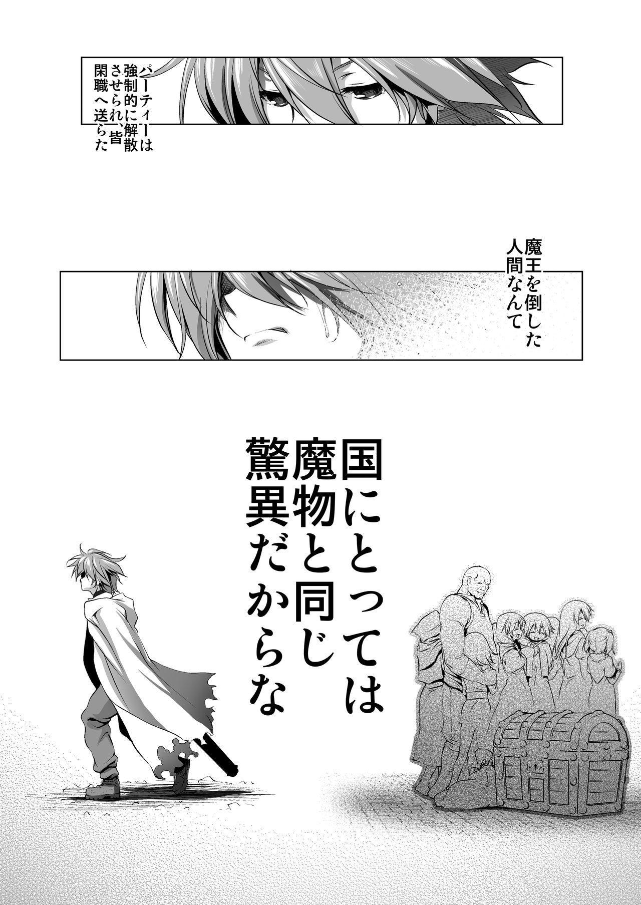 Okinodoku desu ga Bouken no Sho wa Kiete Shimaimashita 2