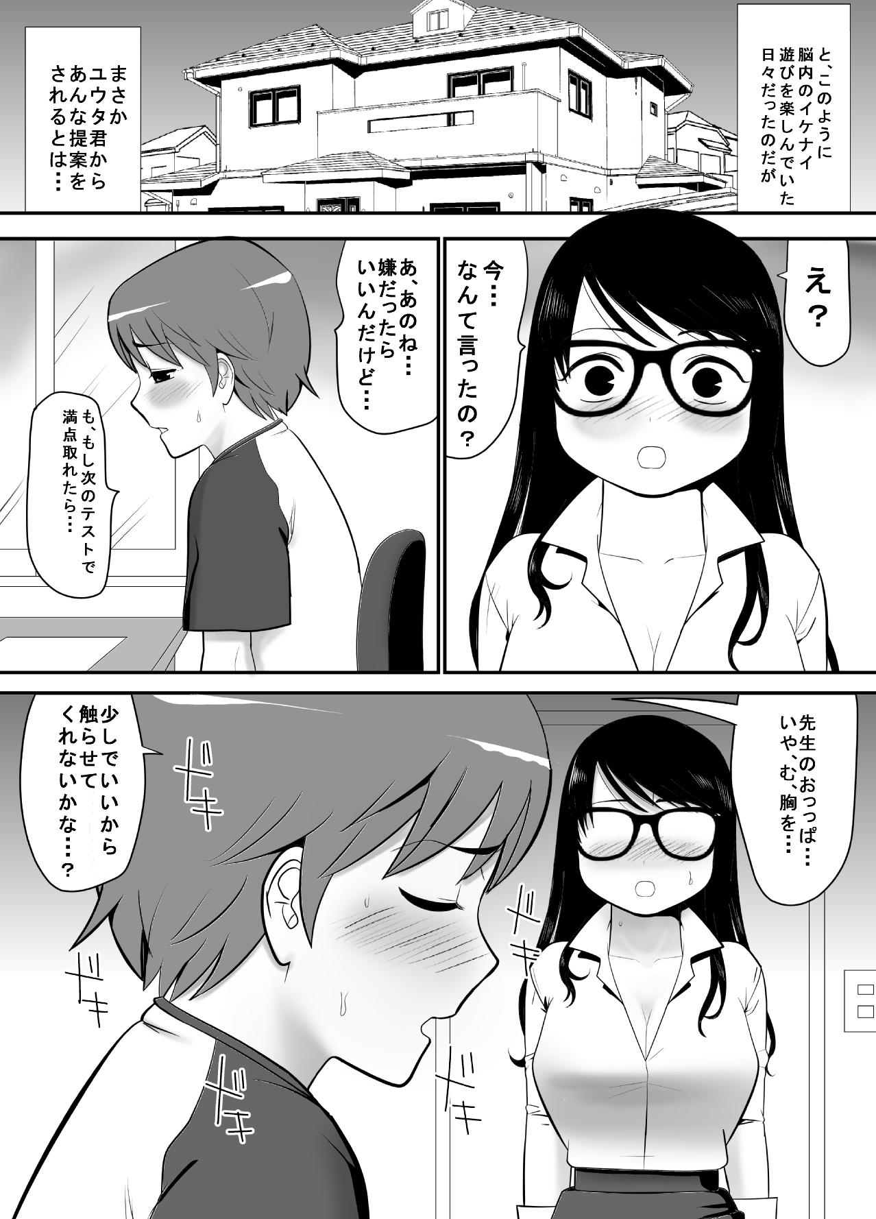 Keiken wa Nai kedo Chishiki dake Houfu na Mousou Fujoshi ga Gachi Kairaku ni Ochiru made 15