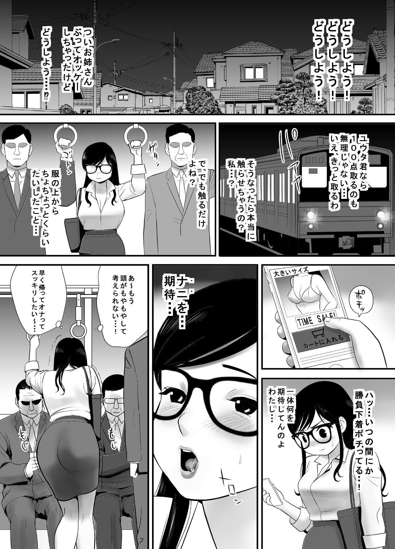 Keiken wa Nai kedo Chishiki dake Houfu na Mousou Fujoshi ga Gachi Kairaku ni Ochiru made 17