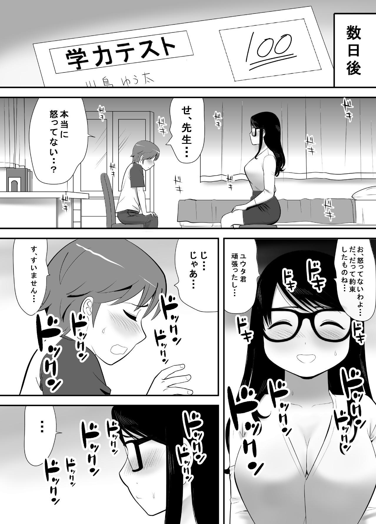 Keiken wa Nai kedo Chishiki dake Houfu na Mousou Fujoshi ga Gachi Kairaku ni Ochiru made 18