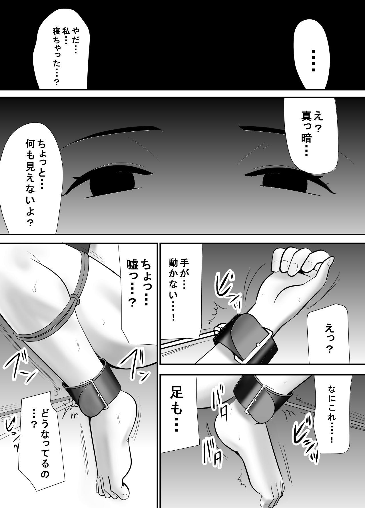 Keiken wa Nai kedo Chishiki dake Houfu na Mousou Fujoshi ga Gachi Kairaku ni Ochiru made 32