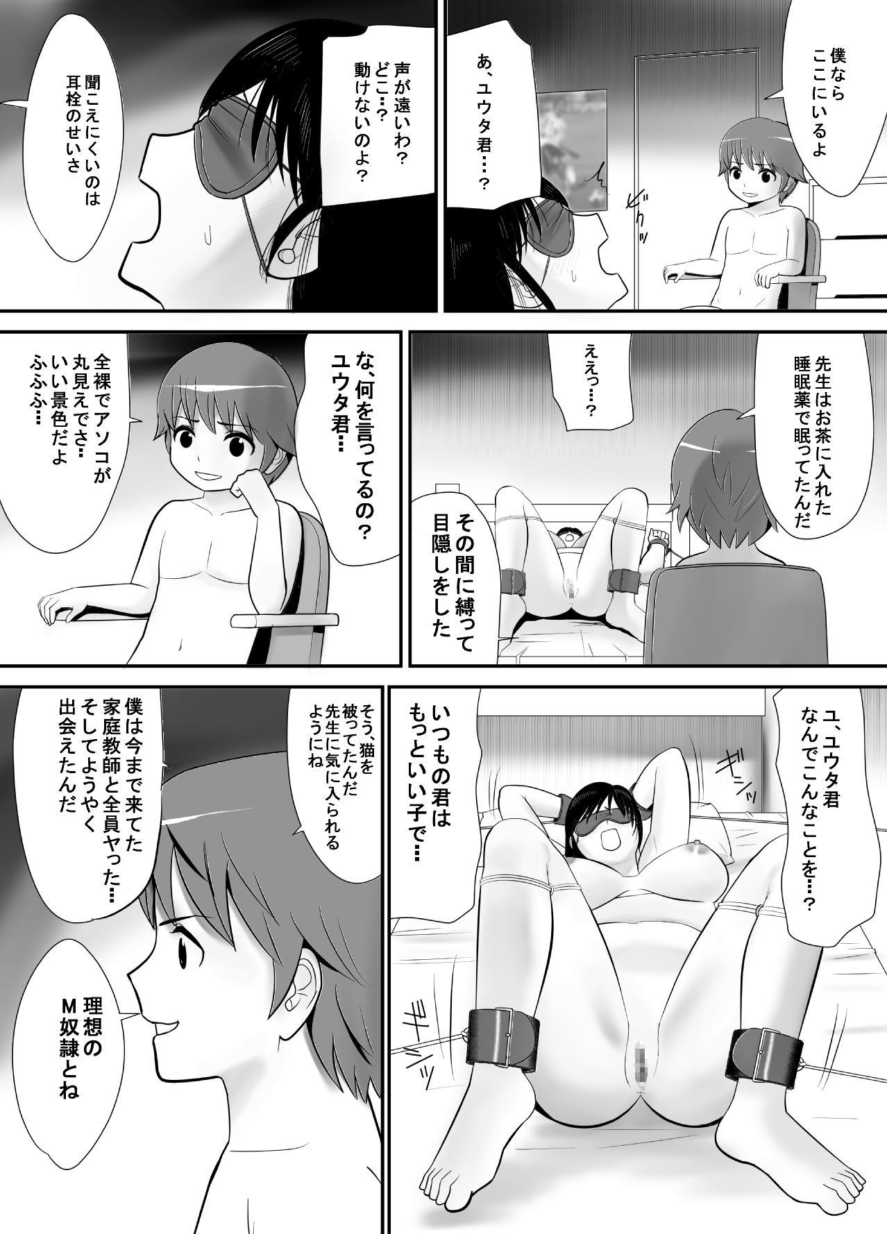 Keiken wa Nai kedo Chishiki dake Houfu na Mousou Fujoshi ga Gachi Kairaku ni Ochiru made 34