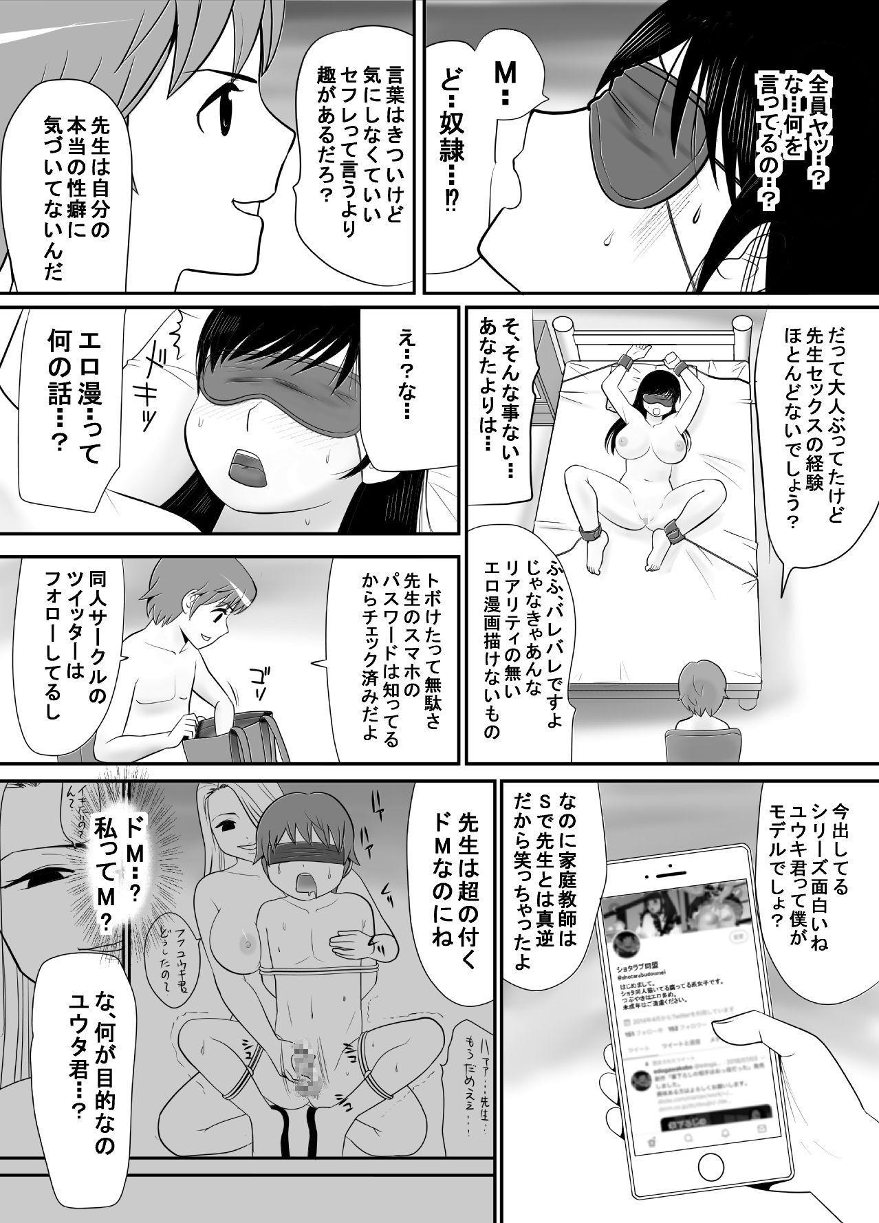 Keiken wa Nai kedo Chishiki dake Houfu na Mousou Fujoshi ga Gachi Kairaku ni Ochiru made 35