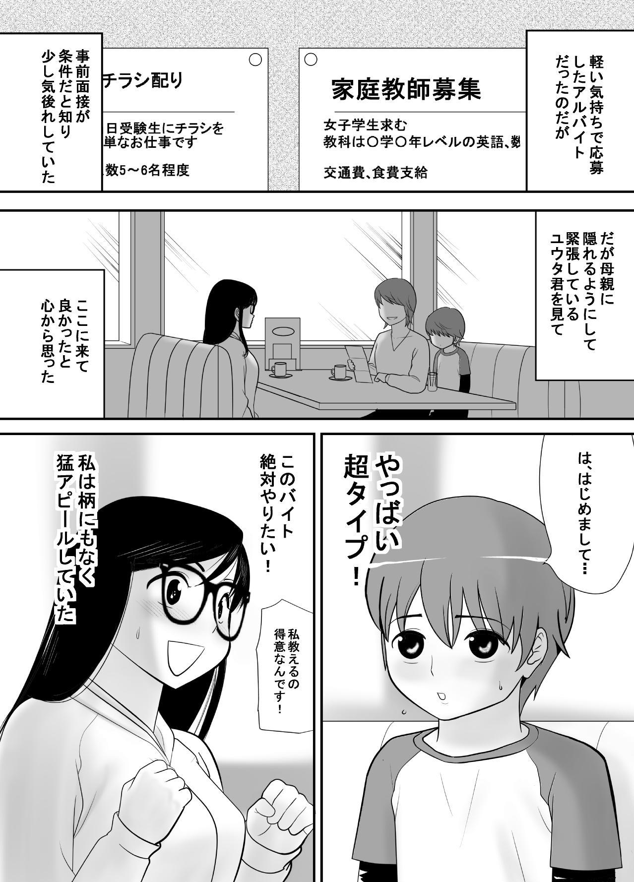 Keiken wa Nai kedo Chishiki dake Houfu na Mousou Fujoshi ga Gachi Kairaku ni Ochiru made 3