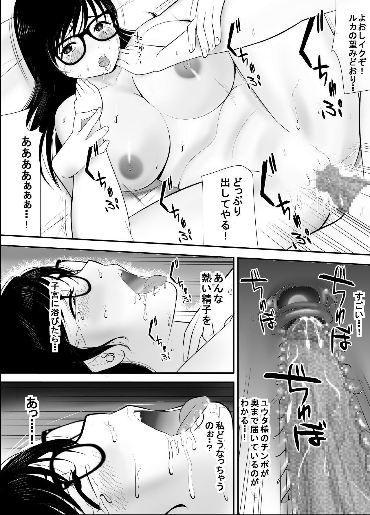 Keiken wa Nai kedo Chishiki dake Houfu na Mousou Fujoshi ga Gachi Kairaku ni Ochiru made 48