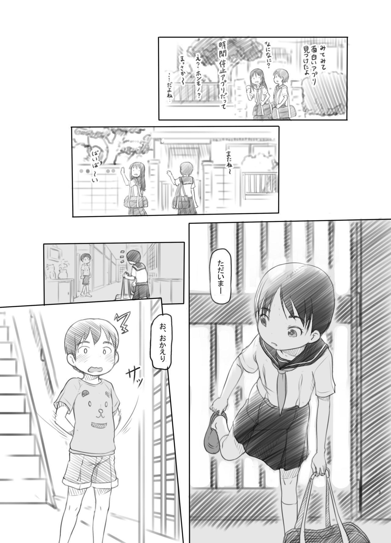 Sei ni Kyoumi ga Detekita Otouto ni Jikan Teishi Appli o Ataete Mita 1